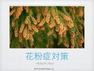 201702 health talk 花粉症.001