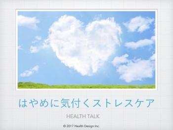 201703 health talk はやめに気付くストレスケア.001