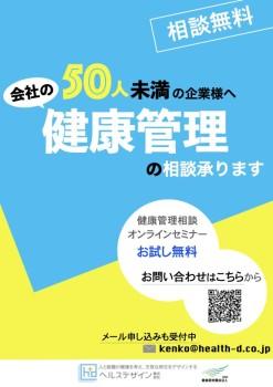 【表紙のみ】小規模チラシ.001