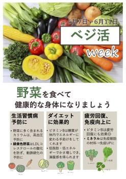 ベジ活WEEKポスター202106